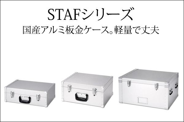 STAFシリーズ