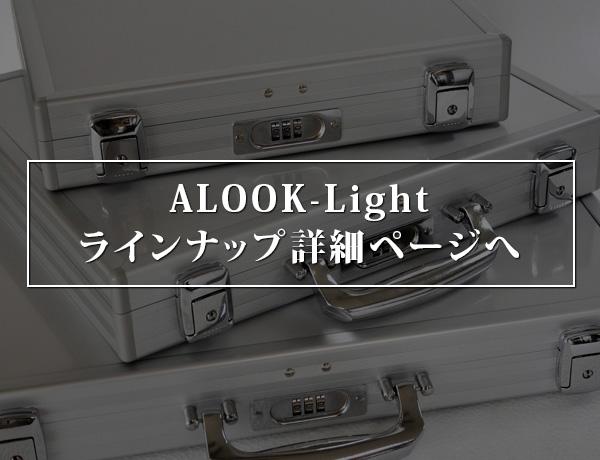 ALOOK-Light(アルック・ライト) ラインナップ詳細ページへ