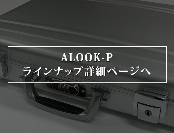ALOOK-P(アルック・ピー) ラインナップ詳細ページへ