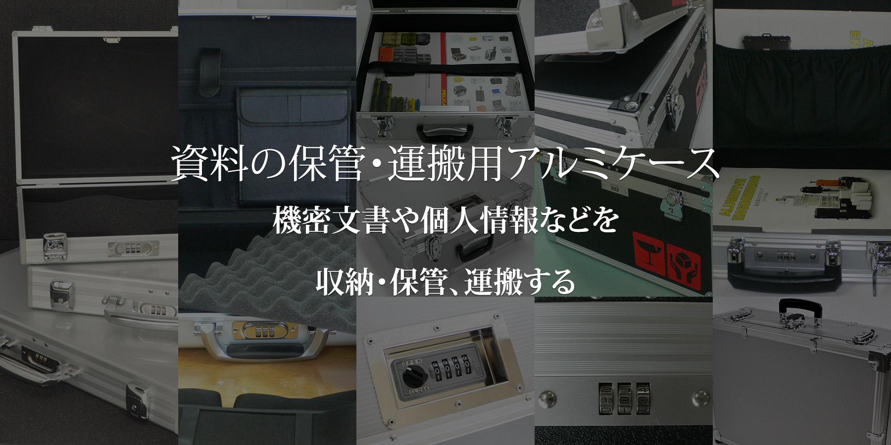 資料の保管・運搬用アルミケース 機密文書や個人情報などを収納・保管、運搬する