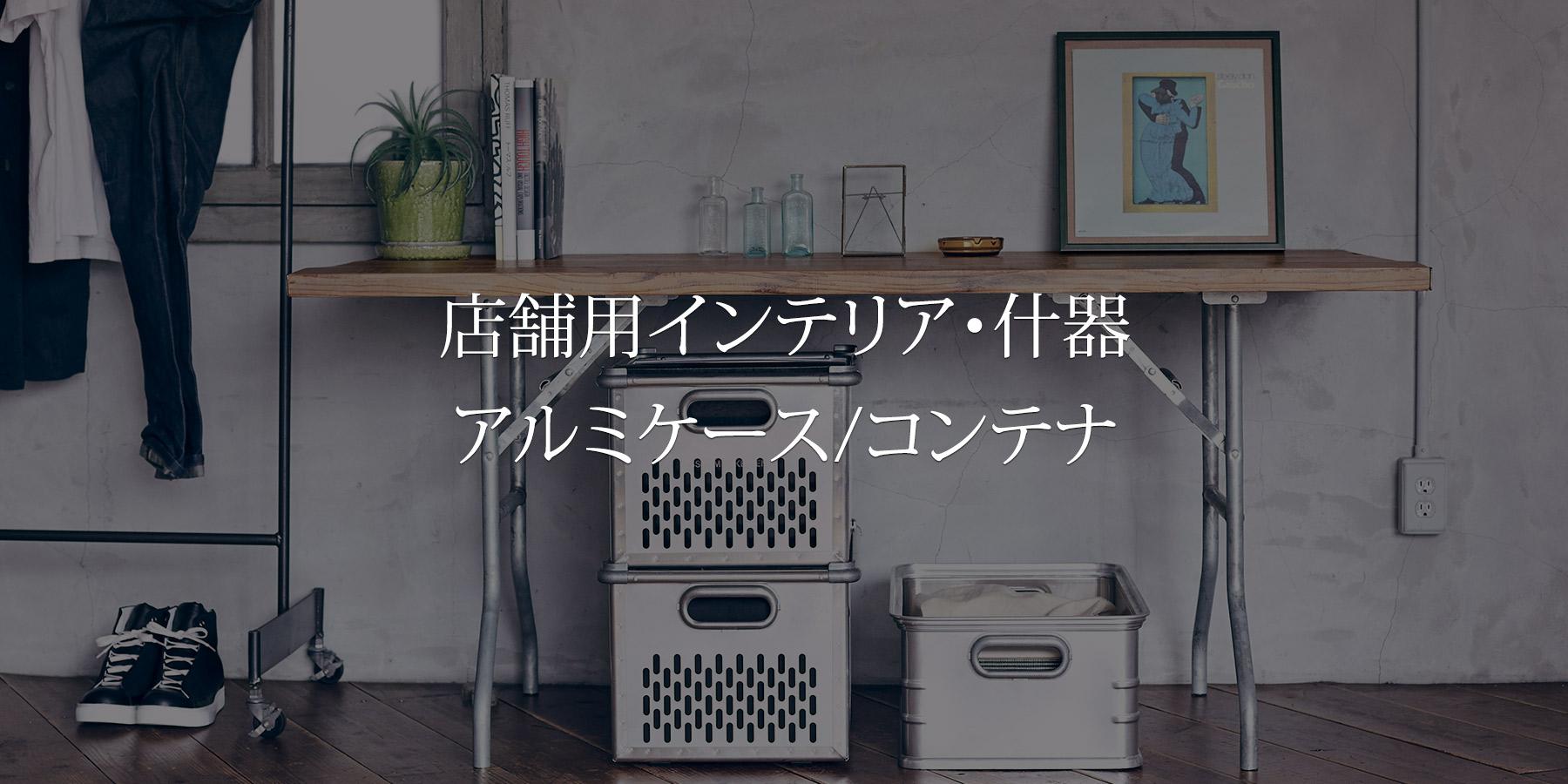 店舗用インテリア・什器 アルミケース/コンテナ