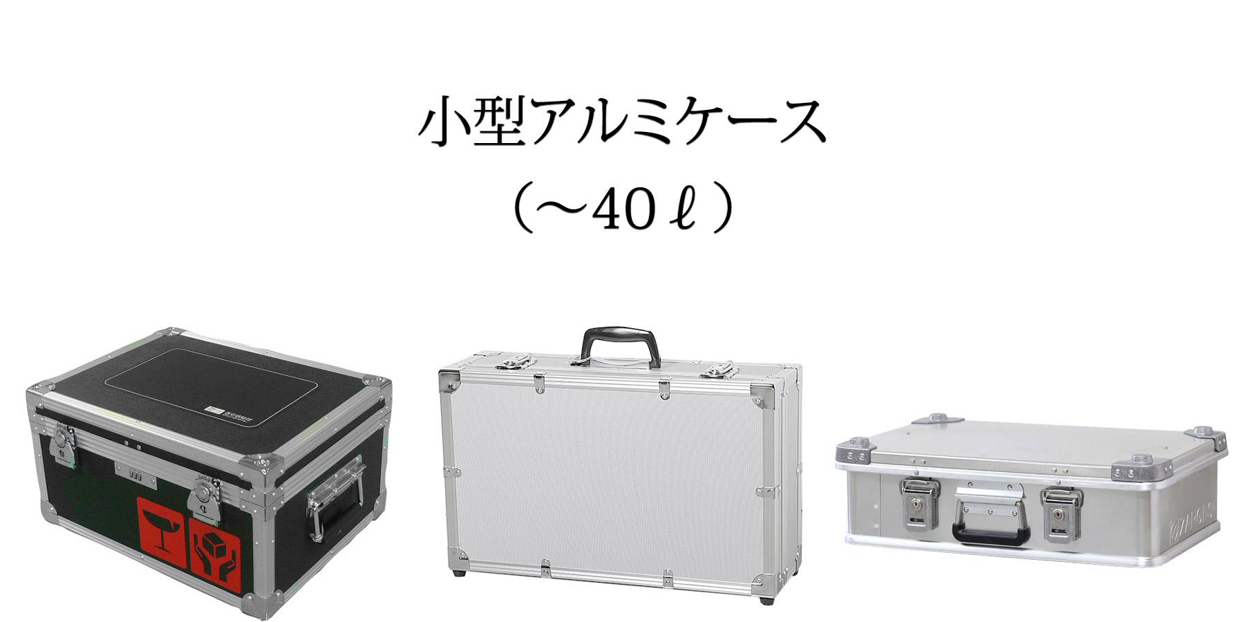 小型アルミケース (~40ℓ)