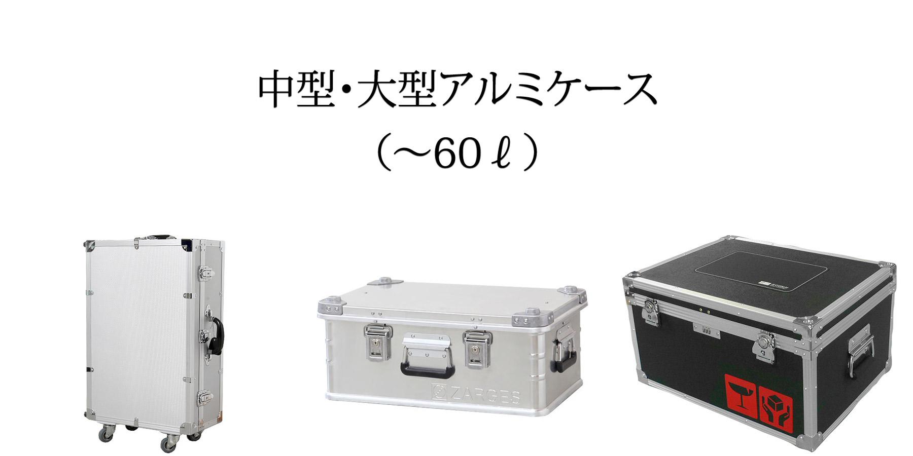 中型・大型アルミケース(~60ℓ)