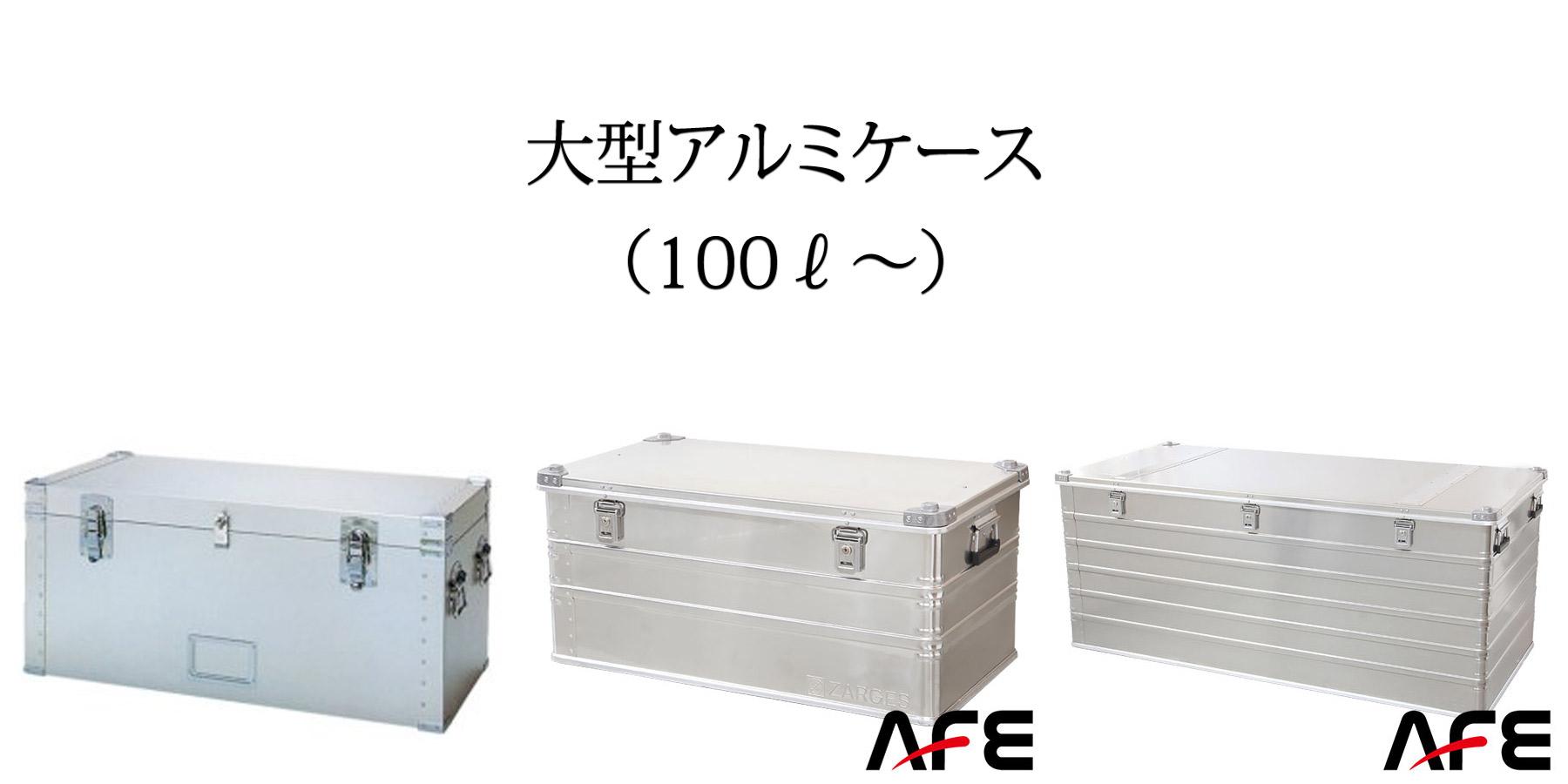 大型アルミケース (100ℓ~)