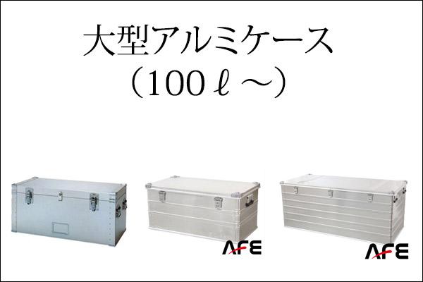 100L~