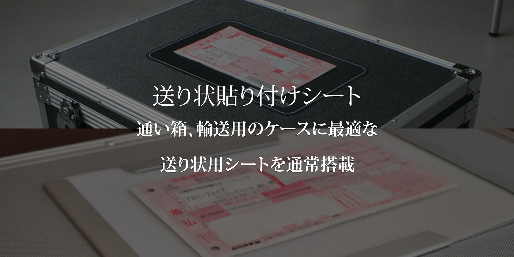 送り状貼り付けシート 通い箱、輸送用のケースに最適な送り状用シートを通常搭載