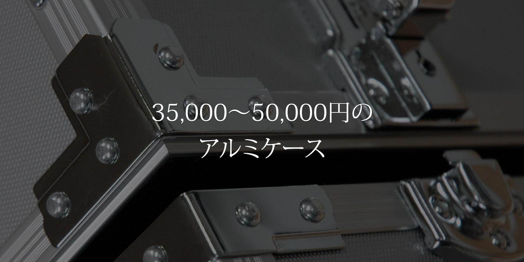 35,000~50,000円のアルミケース