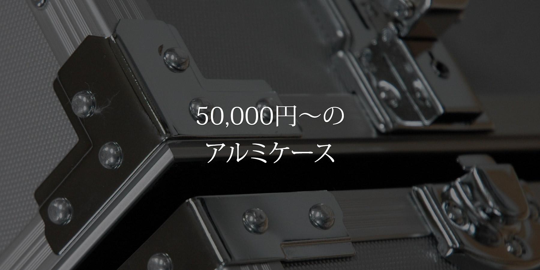 50,000円~のアルミケース
