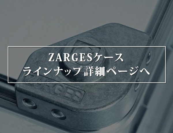 Zargesケース ラインナップ詳細ページへ