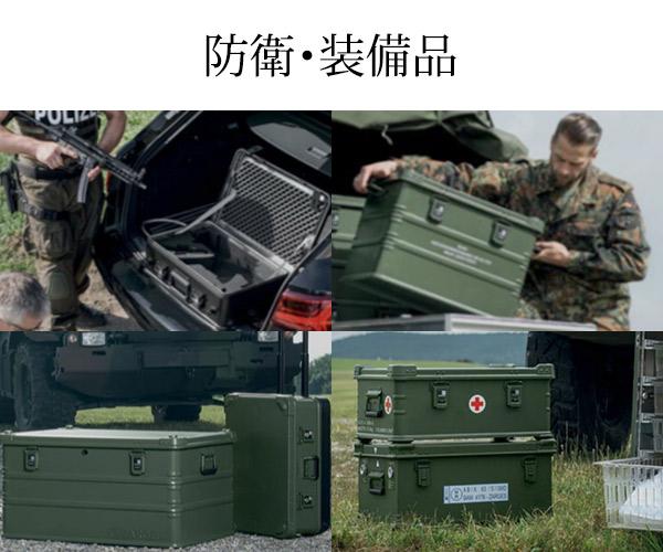 防衛・装備品