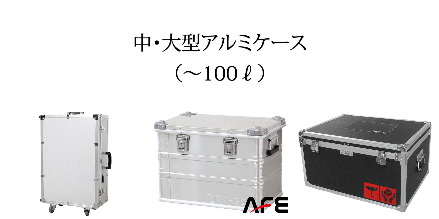 大型アルミケース (~100ℓ)