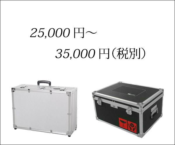 25,000 円~35,000 円(税別)