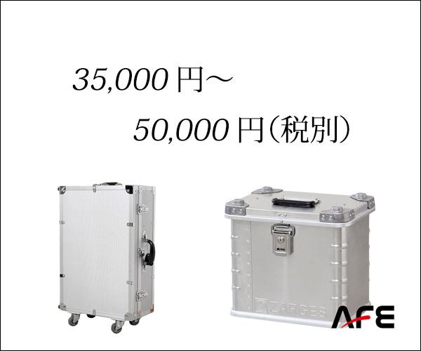 35,000 円~50,000 円(税別)