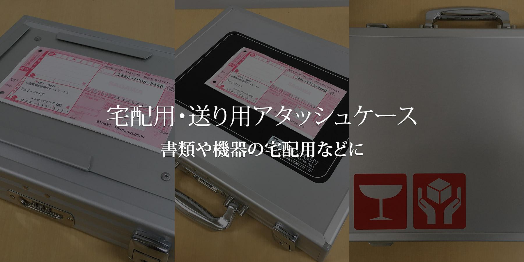 通い箱・通函 企業間、支店間の書類・機器の保管・搬送・運搬に