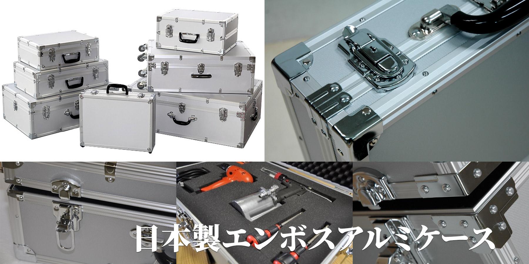 日本製エンボスアルミケース