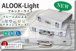 薄型・小型アルミケース ALOOK-Light