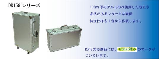 アルミムク・アルミケース DR15G