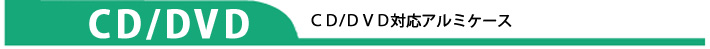 CD/DVD対応アルミケース