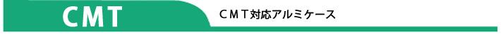 CMT対応アルミケース