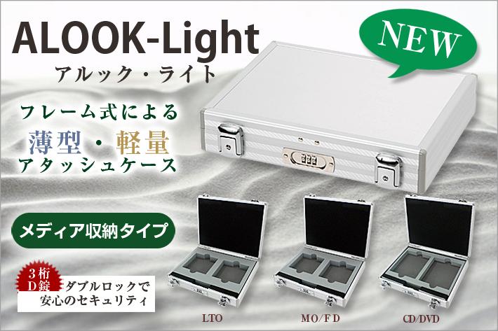 【ALOOK-Light】フレーム式アルミアタッシュケース