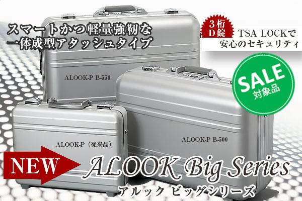 【ALOOK-P】スマートかつ軽量強靭な一体成型アタッシュケース