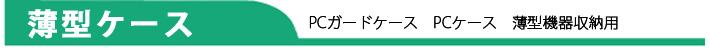 ペリカンケース(薄型)