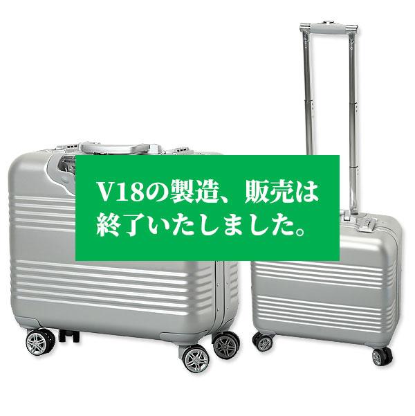 18インチトラベルケース V18