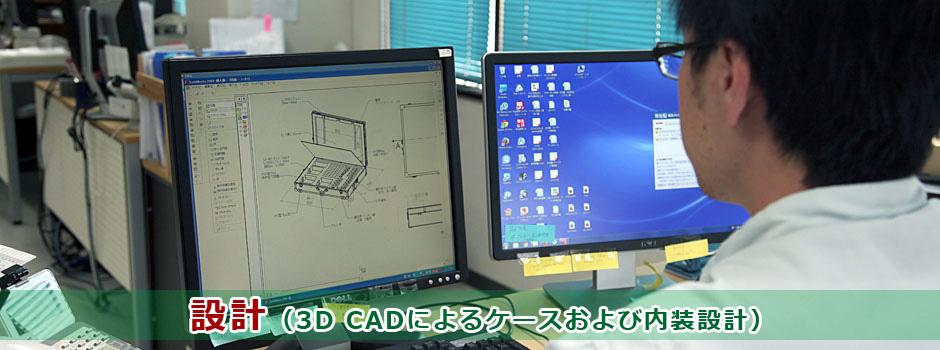 設計(3D CADによるケースおよび内装設計)