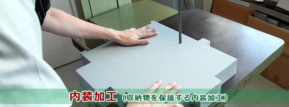 内装加工(収納物を保護する内装加工)