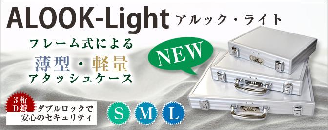 フレーム式による薄型・軽量アタッシュケース ALOOK-Light(アルック・ライト)