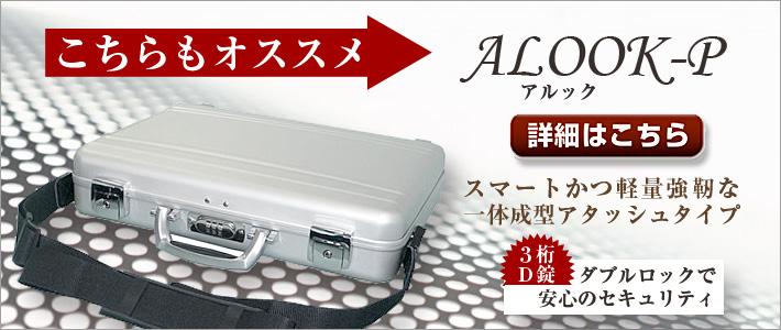 ALOOK-Pアタッシュケース
