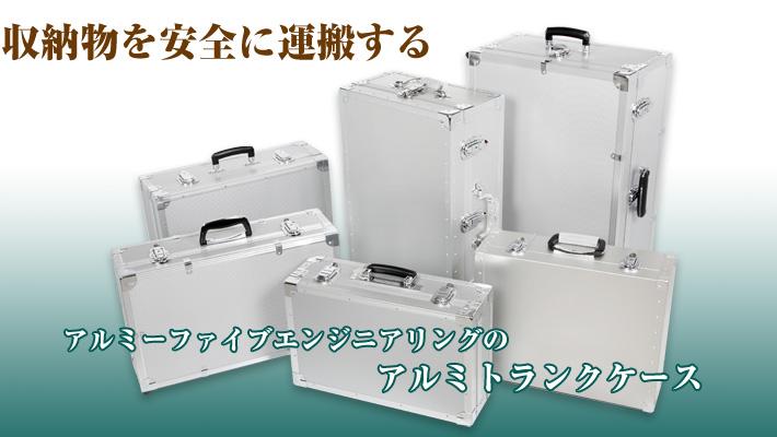 樹脂製ケースの定番品、アメリカ製ペリカンケース