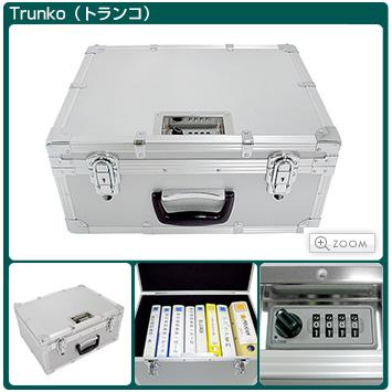 Trunko(トランコ)アルミケース