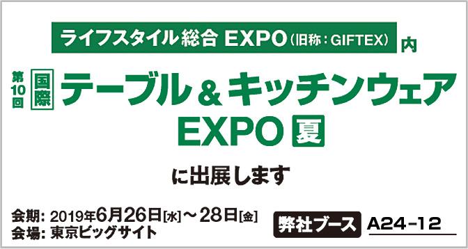 テーブル&キッチンウェア EXPO 夏