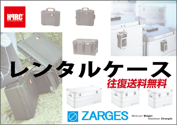 HPRC・Zargesのケースをお手ごろ価格でレンタルします