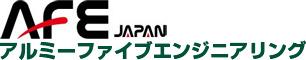 アルミケース・ペリカンケースの製作販売【アルミーファイブエンジニアリング】AFE JAPAN