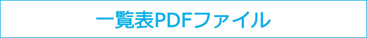一覧表PDFファイル